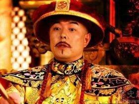 揭秘众说纷纭的乾隆皇帝弘历生母之谜