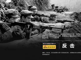解放军2天歼灭越南军队2万4千人