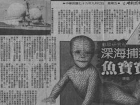 深海捕获人鱼宝宝是真的?前苏联深海捕获人鱼宝宝真相
