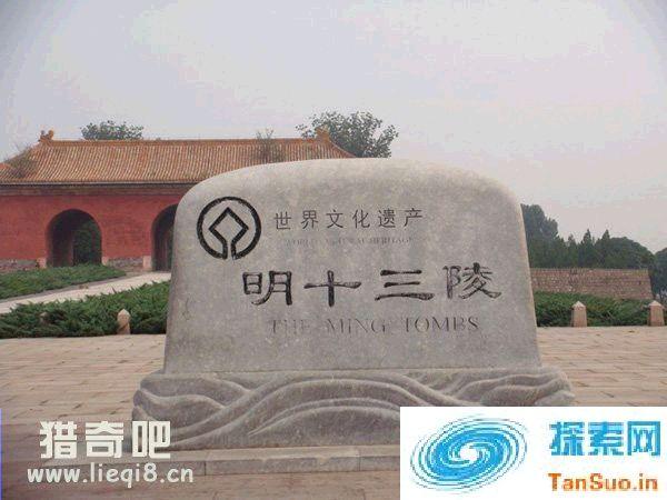 北京十三陵棺木诅咒灵异事件|灵异