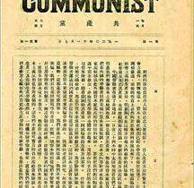 神秘卷宗里秘闻:中共成立前上海发生了什么?