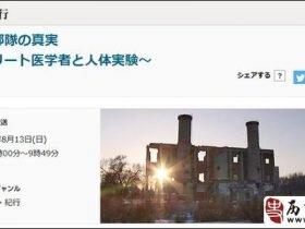 日本电视台播放731部队纪录片 首次公开认罪录音