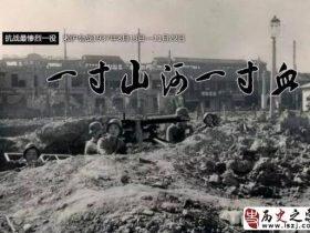 一寸山河一寸血,80年前的淞沪会战如何改变中国?