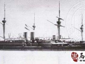 百年误读:北洋水师是否比日本舰队装甲厚主炮大